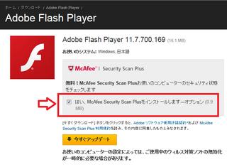 FlashPlayerのMcAfee注意2.png